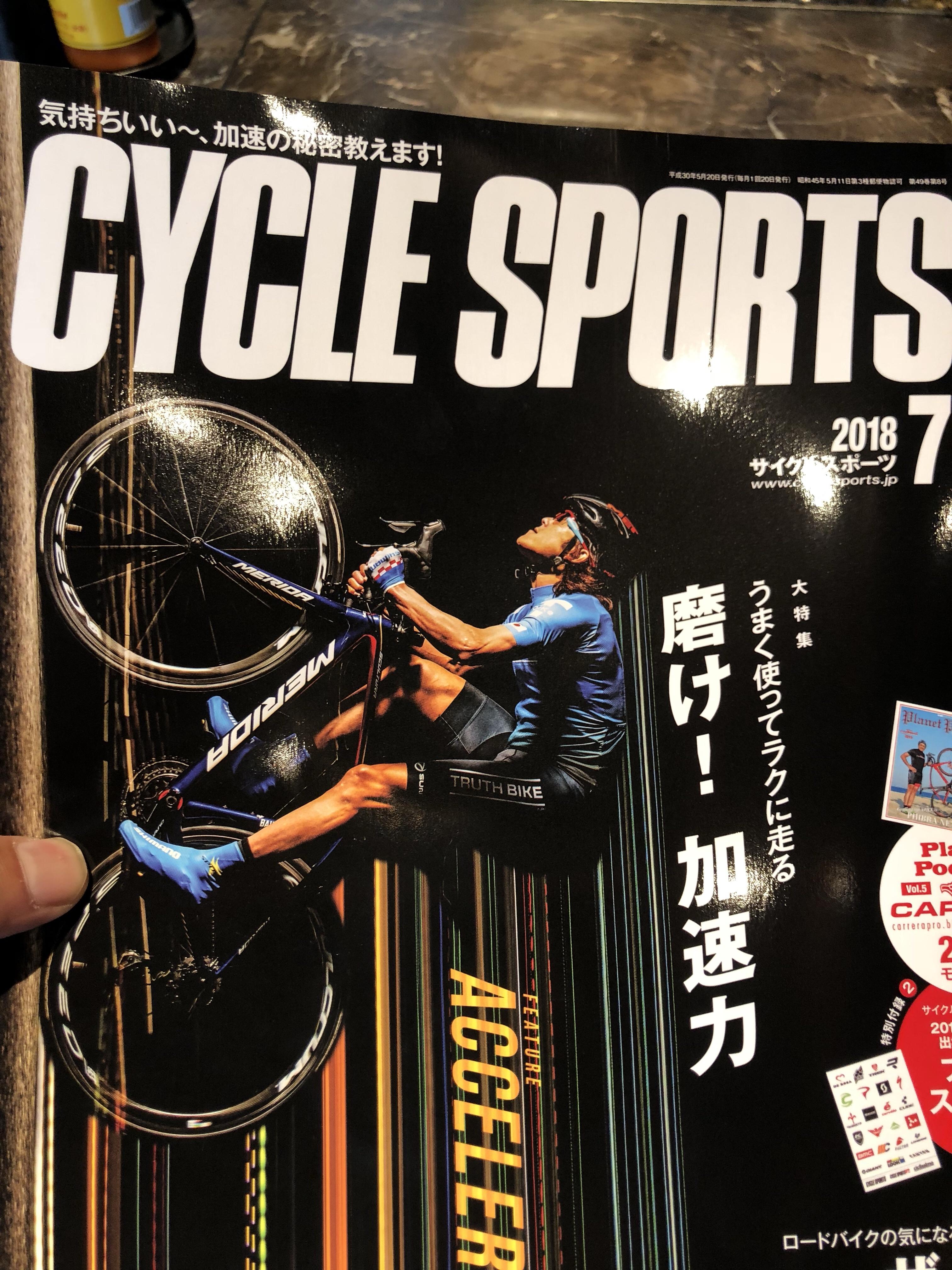 サイクルスポーツ7月号