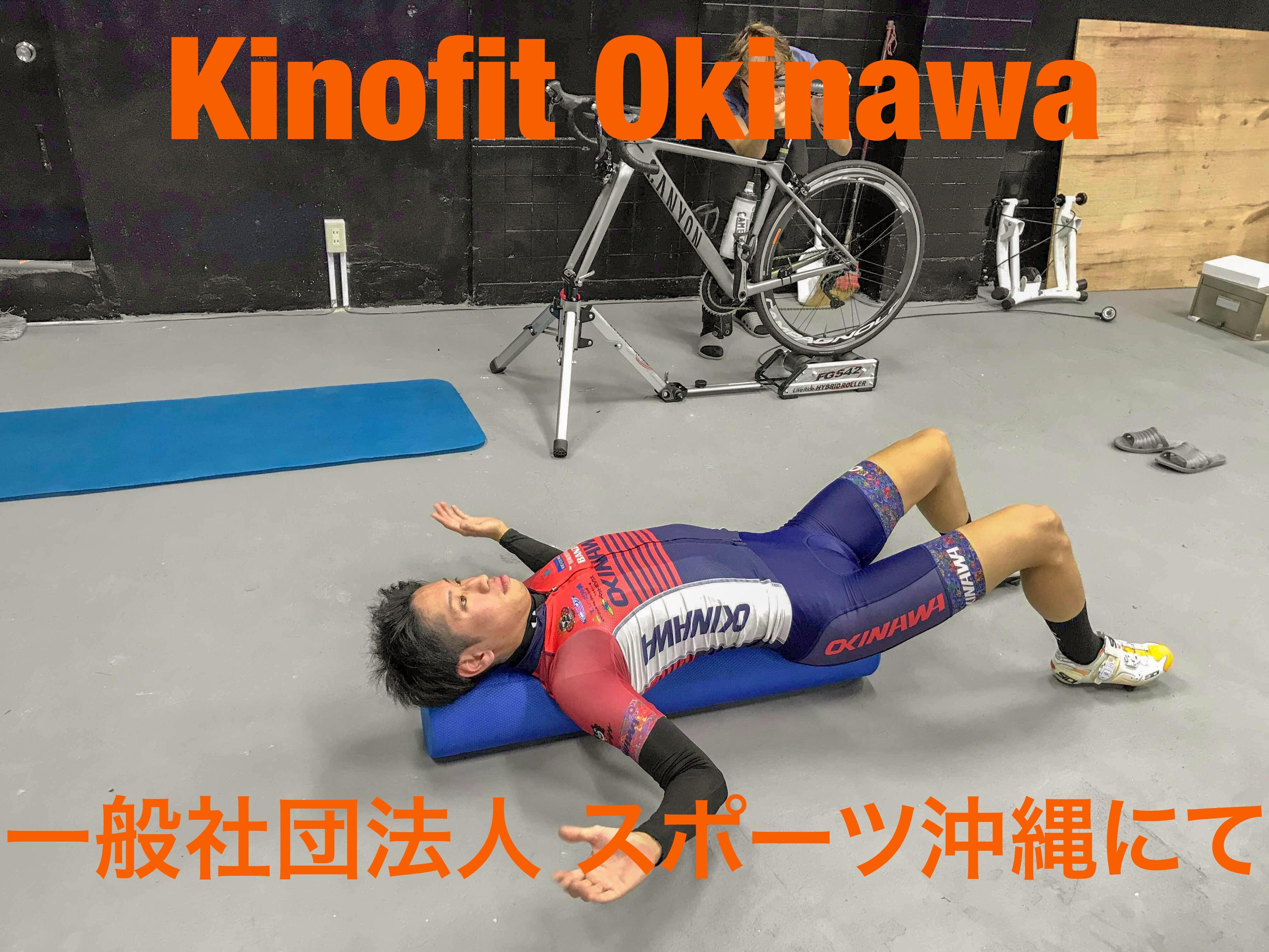 沖縄で初のkinofit