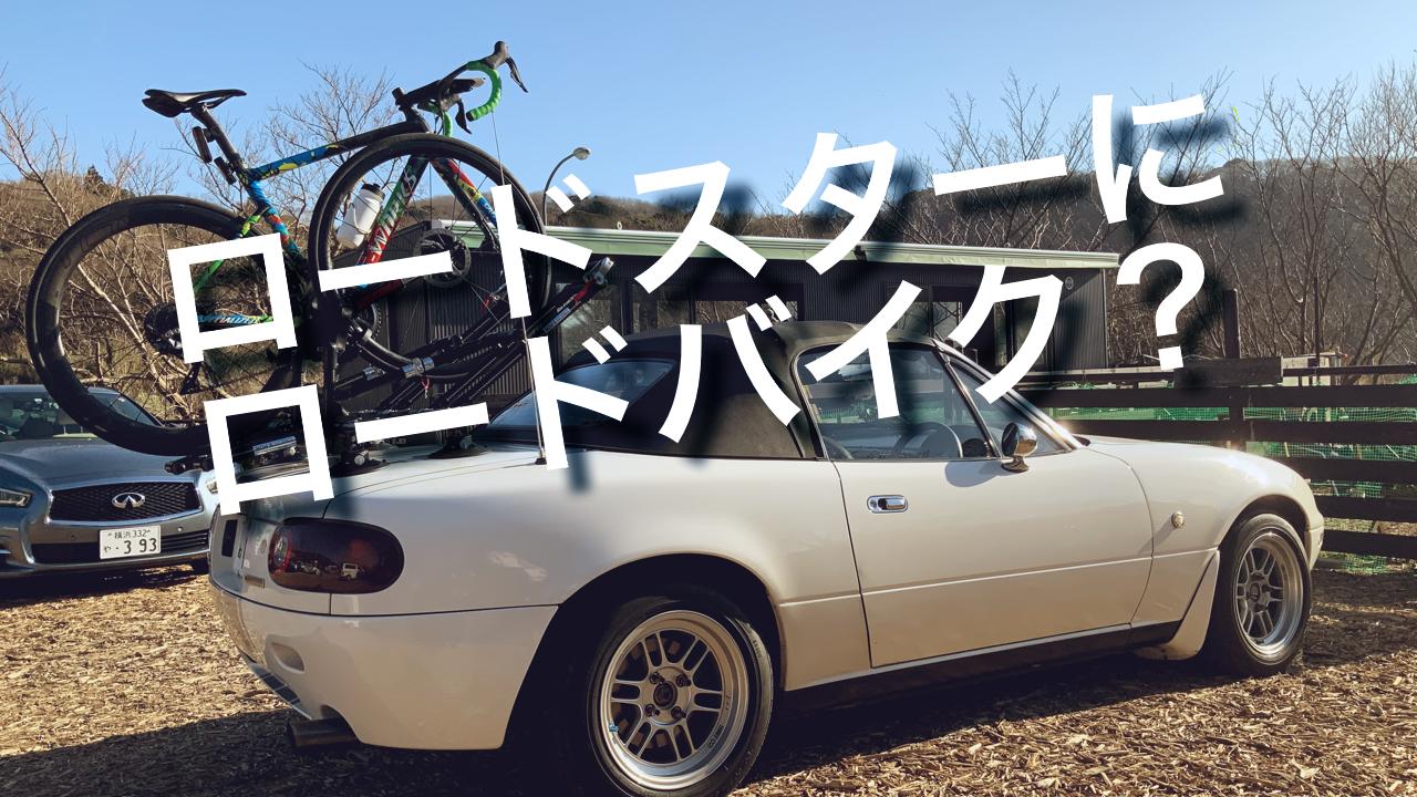 ロードスターにロードバイクを積む